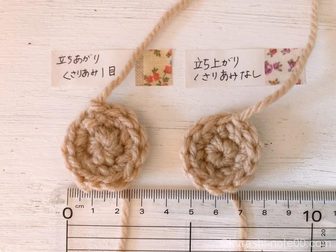 立ち上がりのくさり編みの有無比較