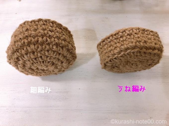 細編み&うね編みの底面