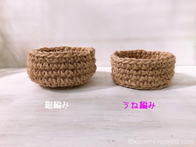 細編み&うね編み