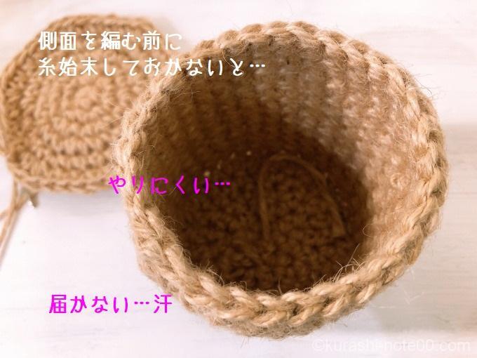 糸のしまつ