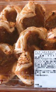 【コストコ新商品】アップルキャラメルデニッシュは朝食としてもイケる甘さ