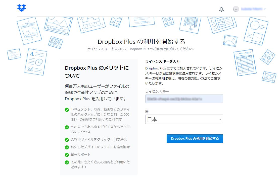 Dropboxのページ