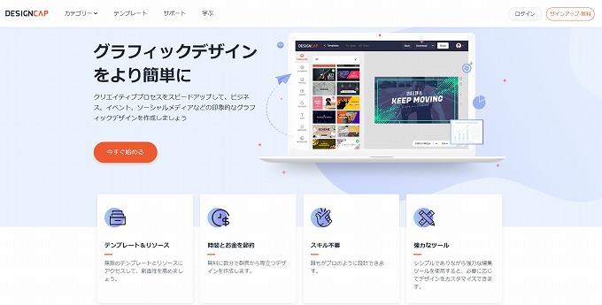 DesignCapトップページ