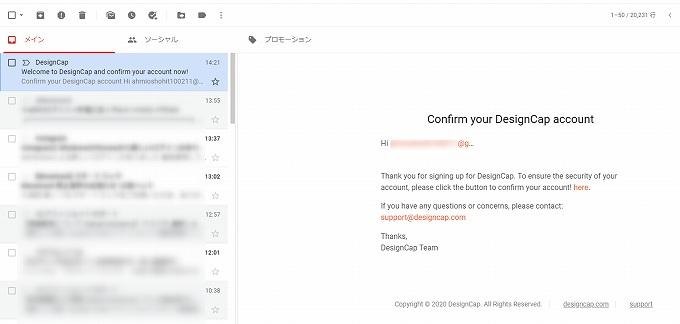 DesignCapからのメール