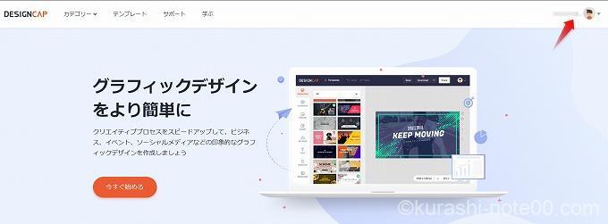 DesignCapマイページ
