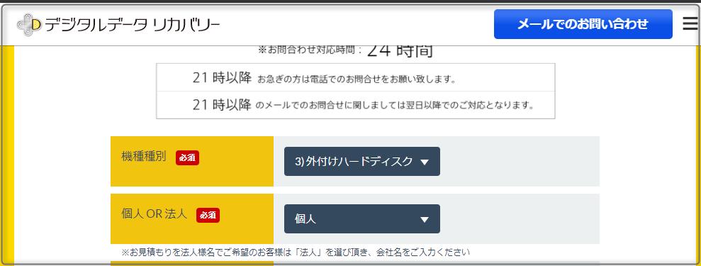 デジタルデータリカバリーの申込画面