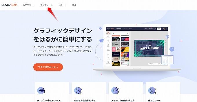 DesignCapトップ画面