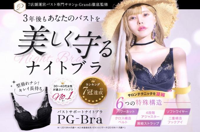 PG-Bra公式サイト