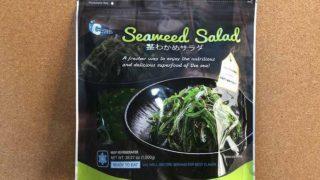 【コストコ】茎わかめサラダはもう食べた?常備しておくと便利!冷凍のコツ