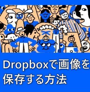Dropboxで子どもの写真を保存する方法・喪失した画像は戻らない…その前にすべきこと