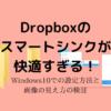 Dropboxのスマートシンクって何?Windows10での設定方法と容量の検証