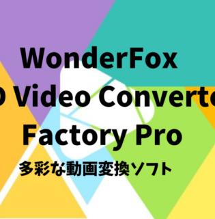 動画変換ソフトWonderFox HD Video Converter Factory ProのGIF作成がリアル