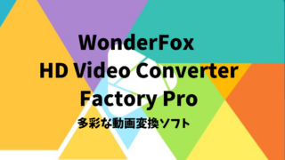 動画変換ソフトWonderFox HD Video Converter Factory ProのGIF作成がリアル