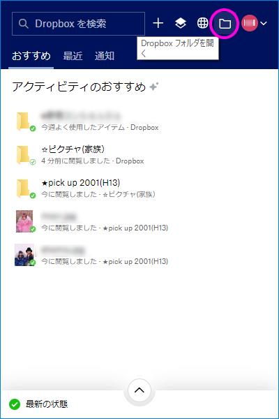 Dropboxファイル
