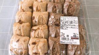 コストコのウォールナッツヘーゼルナッツ&フィグロールはハード系パンが好きな方に一押し