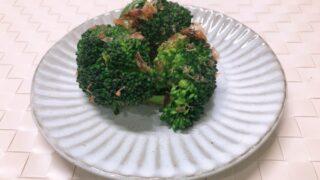 「ブロッコリーのマヨネーズ炒め」はチョイ足しレシピ!お弁当にも