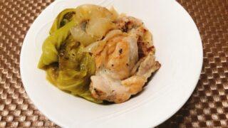 キャベツ消費レシピ|鶏肉の蒸し煮でトロトロ食感を楽しみながら食物繊維を摂る