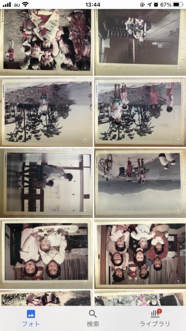 さかさまの画像