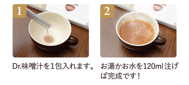 Dr.味噌汁公式つくり方