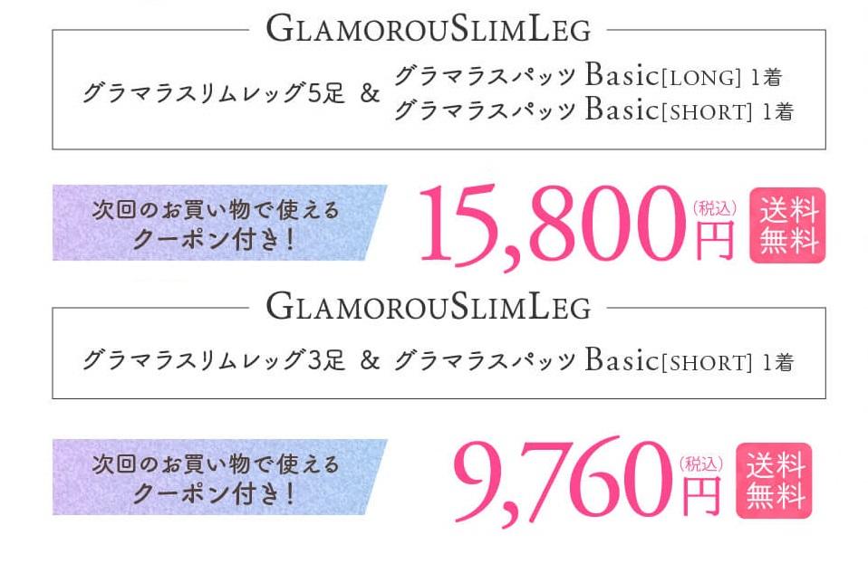 グラマラスリムレッグ総額表示義務後の価格