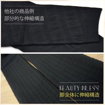 着圧レギンス織り方の違い