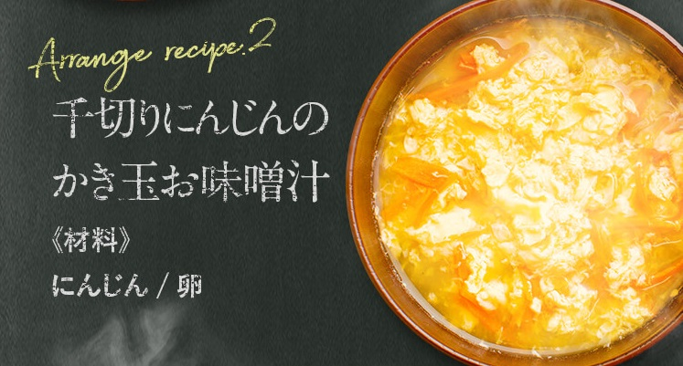 千切りにんじんのかき玉お味噌汁