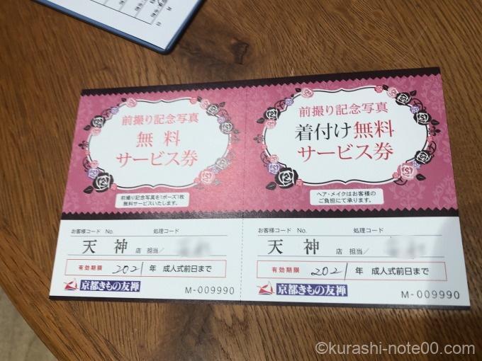 京都きもの友禅の割引チケット