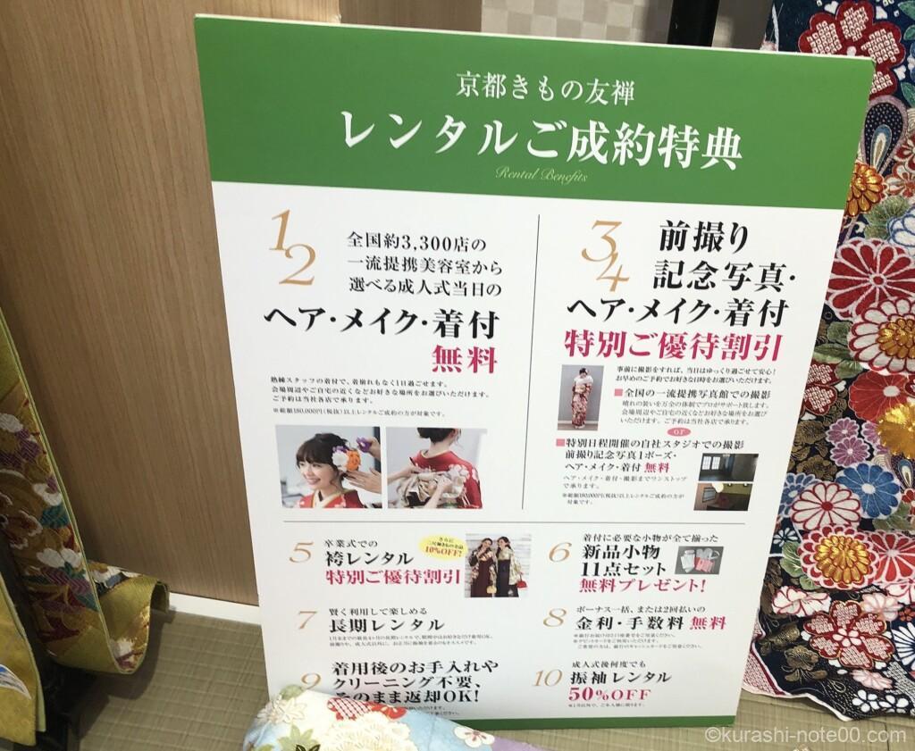 京都きもの友禅レンタル特典