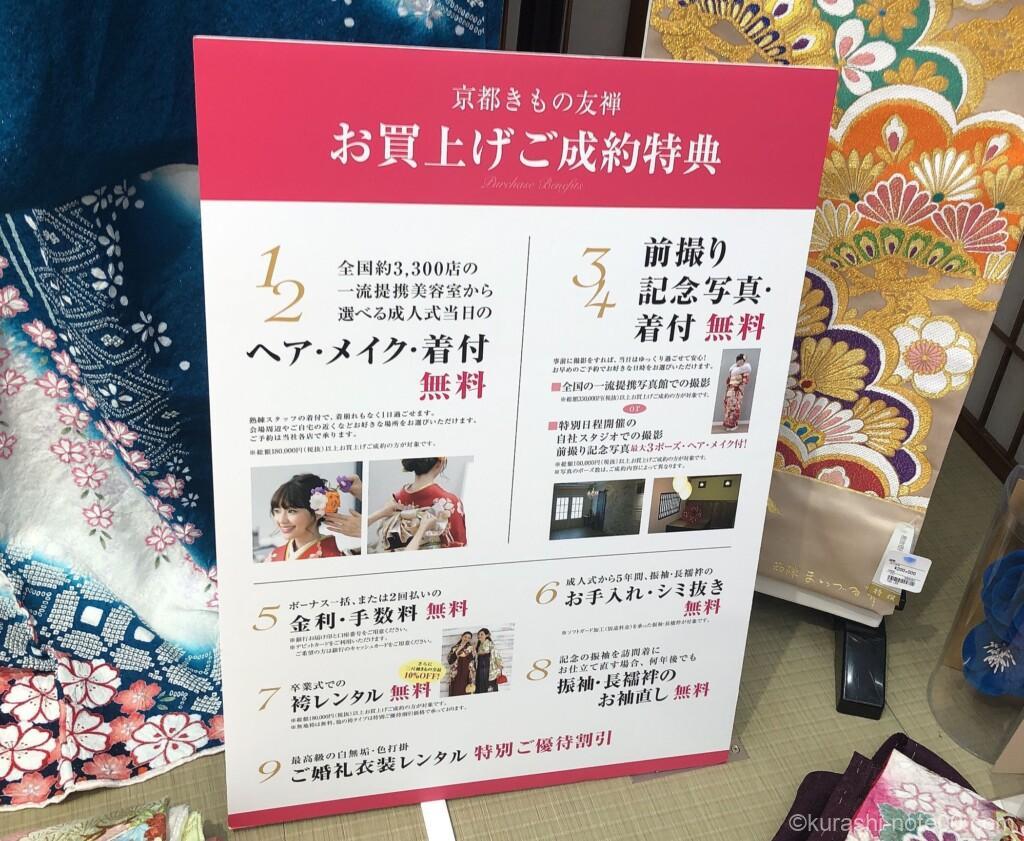 京都きもの友禅購入特典