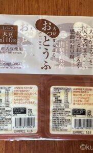 【コストコで話題】大豆まるまるおっとうふの評判に納得!お豆腐ならぬお豆冨