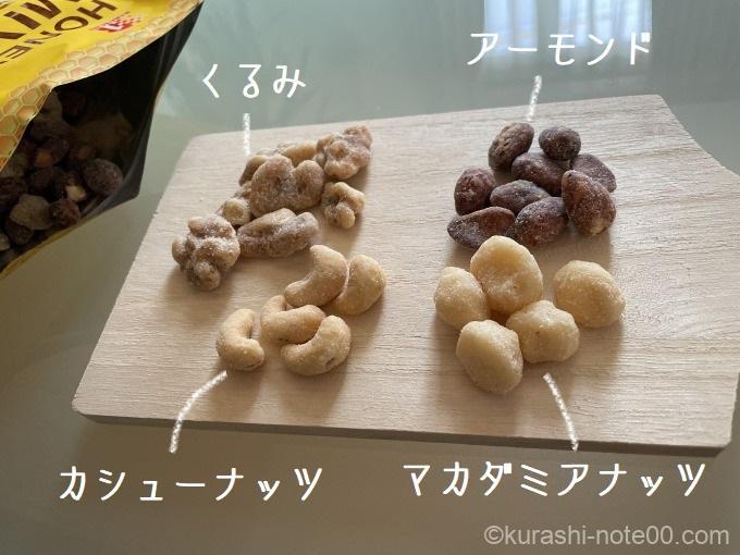 4種類のナッツ