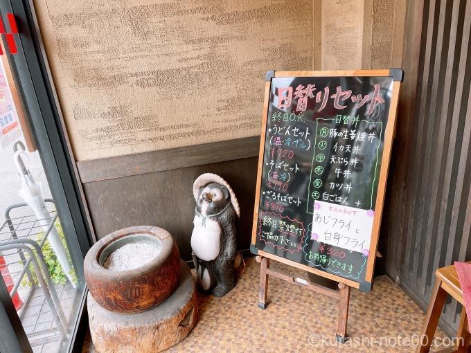 麵処かわべ入口