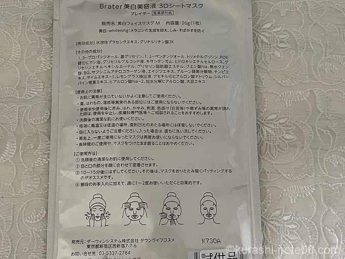 Brater薬用美白美容液 3Dシートマスク裏面