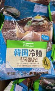【コストコ】Pulmuone(プルムウォン)韓国冷麺の作り方は簡単!わずか40秒の茹で時間