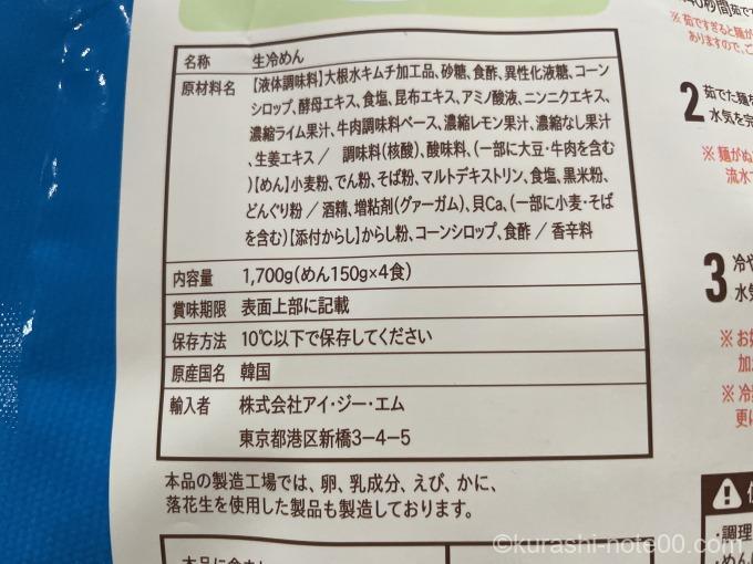 韓国冷麺パッケージ