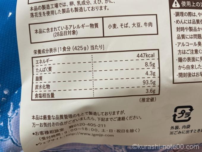 韓国冷麺パッケージ裏面