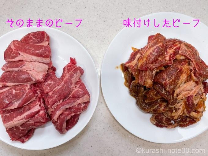 そのままの牛肉と漬け込んだ牛肉