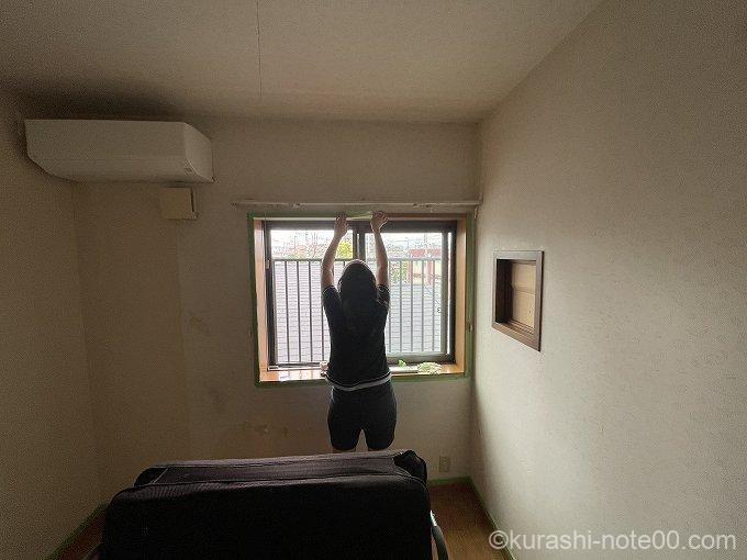 窓の桟を養生