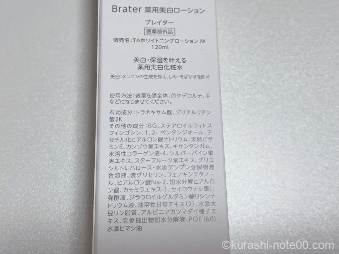 Brater薬用美白ローションパッケージ