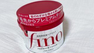 フィーノ(fino) プレミアムタッチ 浸透美容液ヘアマスクは毎日使える?