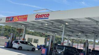 コストコのガソリンスタンドの利用のしかた|久山ガスステーションで給油してみた