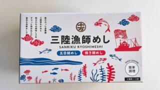 【コストコ総評】三陸漁師めしは旨い?炊き立てご飯に混ぜるだけ簡単!