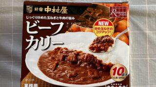 【コストコ】新宿中村屋ビーフカリーは一人暮らしの強い味方!コスパよし!味よし!