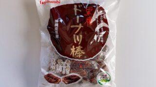 【コストコ】黒糖ドーナツ棒は熊本フジバンビのからだにやさしいお菓子