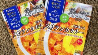 福岡名物ツナパハのスリランカカリーがセブンイレブンでレトルトで販売!本場の味を忠実に再現してみた