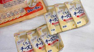 思わずリピする「くちどけチーズたら」はコストコの限定品!ハマります