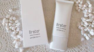 Brater薬用UV美容液の口コミ感想・プラセンタエキス配合の日焼け止め