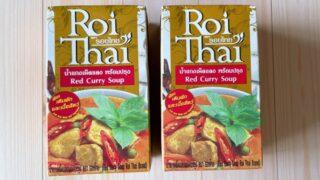 KALDI「ロイタイレッドカレー」はほどよい辛さで食べやすい・タイ香り米で作ってみた