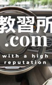 教習所.com(ドットコム)の口コミ評判 合宿免許VS通学免許の比較ができるサイトはココ!