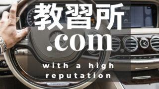 教習所.com(ドットコム)の口コミ評判|合宿免許VS通学免許の比較ができるサイトはココ!